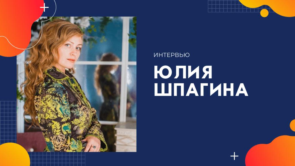 Юлия Шпагина