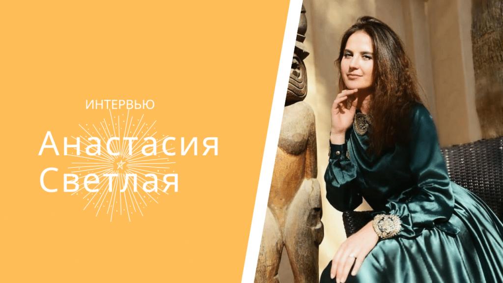 Анастасия Светлая
