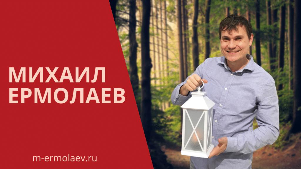 Михаил Ермолаев